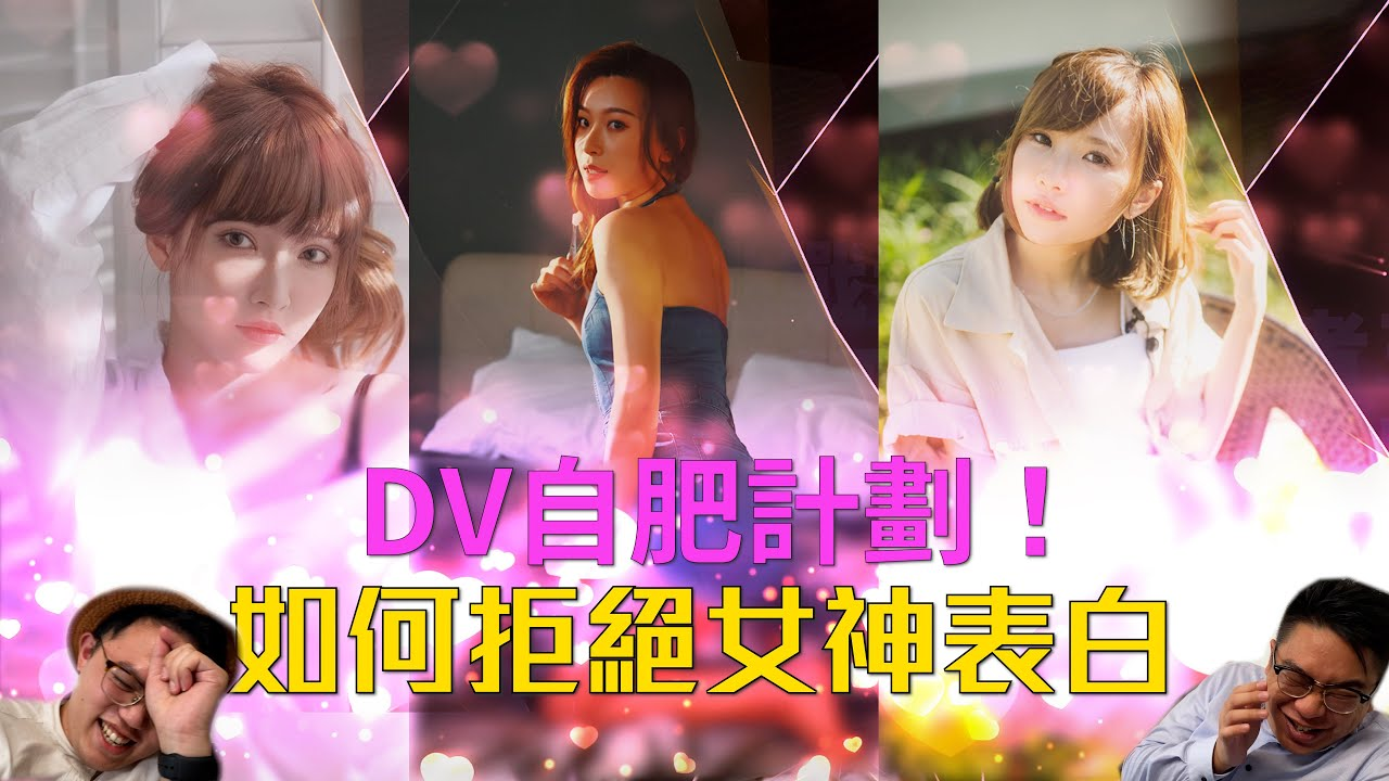 《DV自肥計劃》如何拒絕女神表白【DV Show】