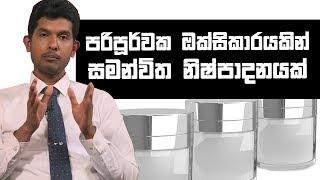 පරිපූර්වක ඔක්සිකාරයකින්  සමන්විත නිෂ්පාදනයක් | Piyum Vila | 08-07-2019 | Siyatha TV Thumbnail