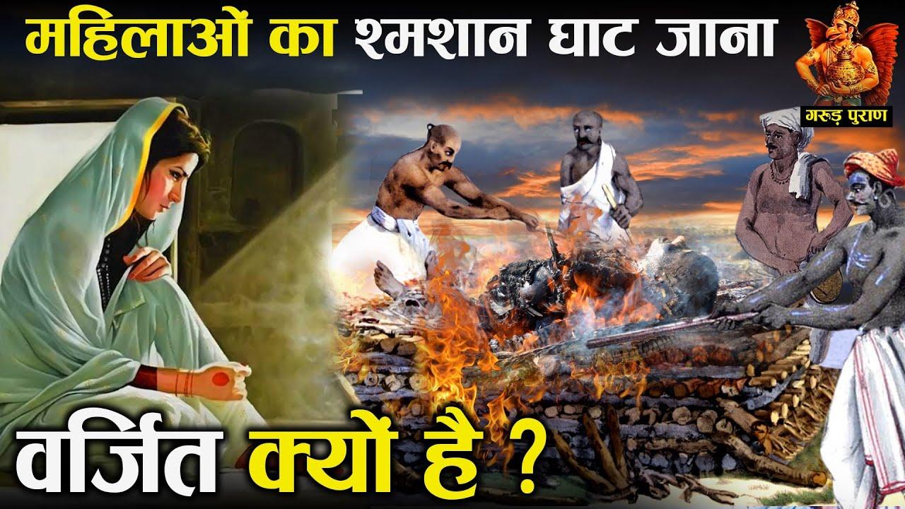 हिन्दू धर्म में महिलाओं का श्मशान घाट जाना वर्जित क्यों है ? - YouTube
