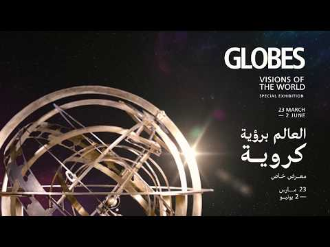 Globes: Visions of the World Exhibition