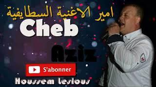 Cheb Aziz Staifi 2020  | ✪الشاب عزيز سطايفي