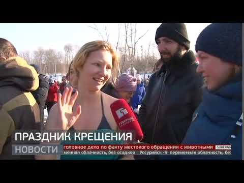 Праздник Крещения. Новости. 20/01/2020. GuberniaTV
