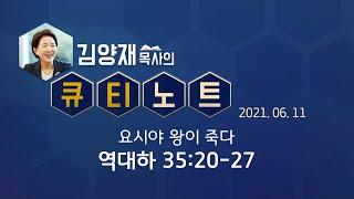 [큐티노트] 2021-06-11(금) / 역대하 35:…