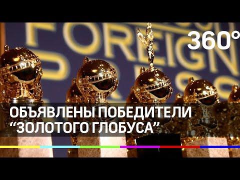 """Премия """"Золотой глобус"""" - какие фильмы получили награду в Лос-Анджелесе в 2020 году"""