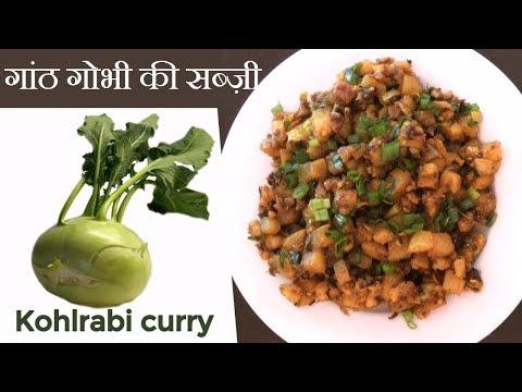 गाँठ गोबी आलू की सब्ज़ी बनाने की विधि |Kohlrabi knol khol |Indian Kohlrabi Recipe Ganth Gobi Recipe