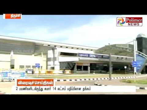 Trichy Airport : 14 Lakh worth Smuggled Gold were caught from 2 Passengers | Polimer News