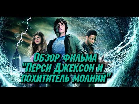 Обзор фильма Перси Джексон и похититель молний
