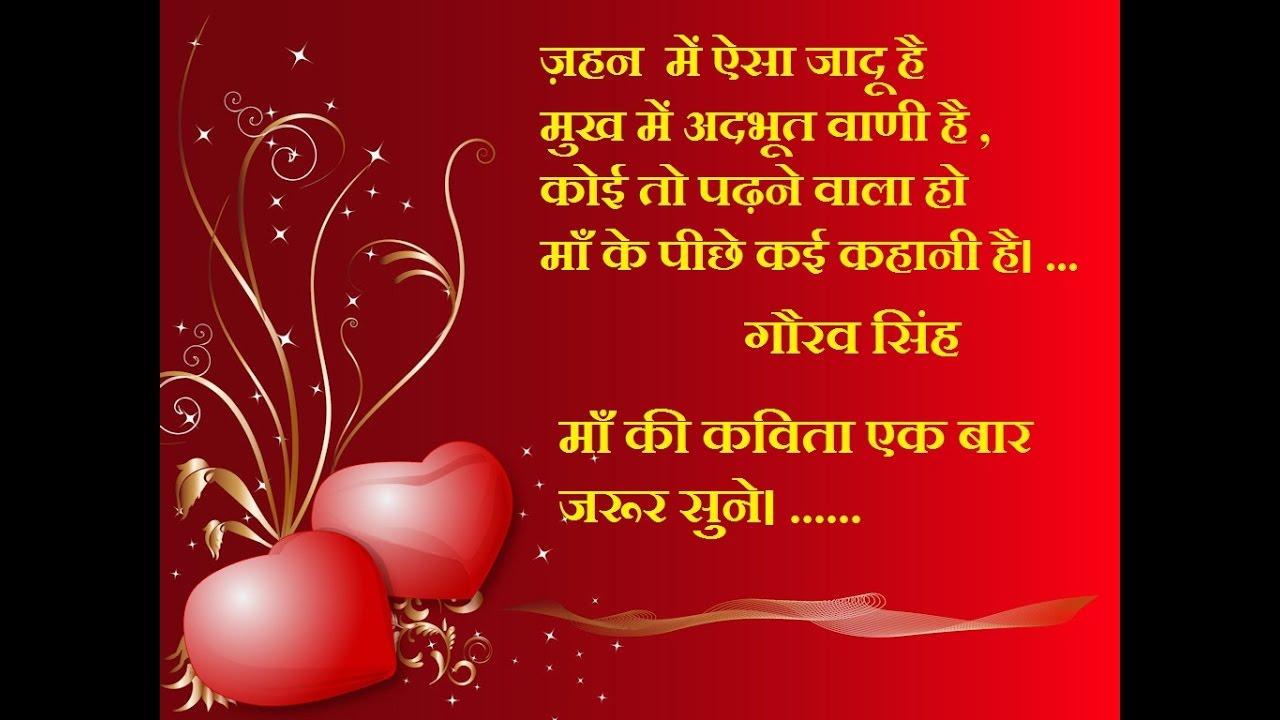 Sad Poem On Meri Maa In Hindi Me – Home Exsplore