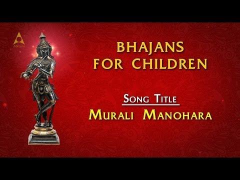 Murali Manohara (Krishna) Song With Lyrics - Sanskrit Slokas for Kids - Sanskrit Shlokas for morning