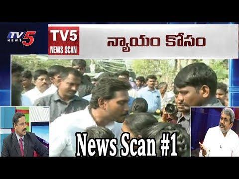 అవసరమైతే కోర్టుకు వెళ్తాము - చంద్రబాబు   AP Special Package   News Scan #1   TV5 News