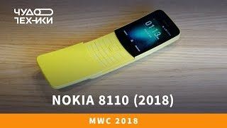 видео Nokia 8110 4G Reloaded из «Матрицы»