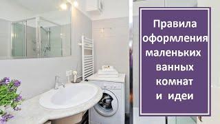 Правила оформления маленьких ванных комнат | Трендовые идеи ванных 2020