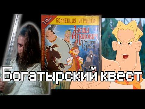 #КвестОбзор512 - Алёша Попович и Тугарин Змей