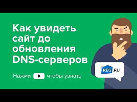 Как увидеть сайт до обновления DNS-серверов