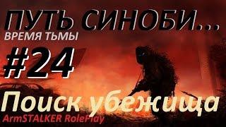 """18+ ArmStalker Online: ПУТЬ СИНОБИ... Время Тьмы 24 Серия """"Поиск убежища"""""""