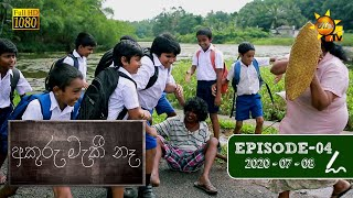 Akuru Maki Na   Episode 04   2020-07-08 Thumbnail
