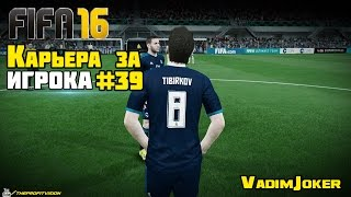 Нужно тащить! ♠ Карьера за игрока ♠ [#39] | FIFA16