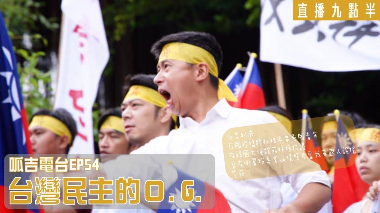 【呱吉直播】呱吉電台EP54:台灣民主的O.G.