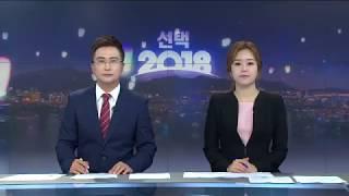 [뉴스데스크]6.13 지방선거 개표방송 1부
