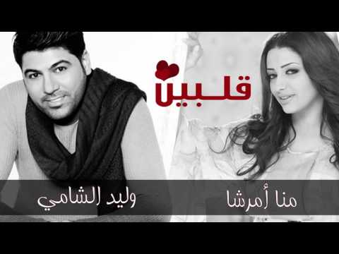 وليد الشامي و منى أمرشا - قلبين (النسخة الأصلية) | علي الخوار