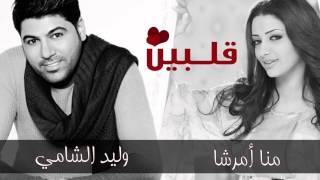 وليد الشامي و منى أمرشا - قلبين (النسخة الأصلية)   علي الخوار