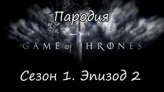 Пародия на Игру Престолов   Сезон 1, Эпизод 2