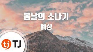 [TJ노래방] 봄날의소나기 - 예성(Ye Sung) / TJ Karaoke