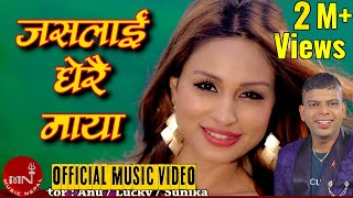 New Nepali Song 2016 | Jaslai Dherai Maya - Sanjeevani & Santosh KC Ft. Anu & Lucky | SS Digital