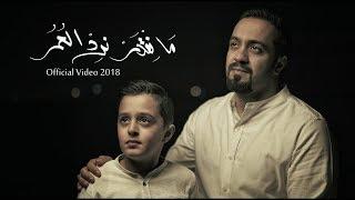 مانقدر نرد العمر | محمد الخياط وأبنه سلمان ( النسخة الرسمية ) 2018