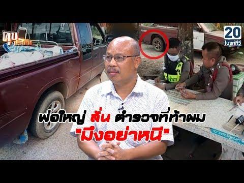 """หนุ่มเซง ! ถูกตำรวจจับ""""บังโคลนขาด"""" แถมพูดท้า """"เกรียงไกรคนดัง"""" - วันที่ 14 Nov 2018"""