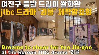 jtbc 드라마 '괴물' 제작발표회 여진…