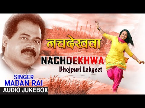 NACHDEKHWA | BHOJPURI LOKGEET AUDIO SONGS JUKEBOX | SINGER - MADAN RAI | HAMAARBHOJPURI