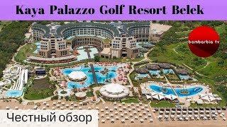 Честные обзоры отелей Турции: Kaya Palazzo Golf Resort Belek 5*
