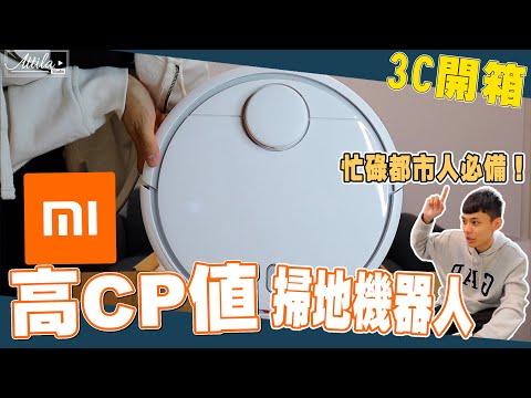 【3C開箱】小米掃地機器人,真的具有CP值的小家電!| 謝秉鈞Attila |