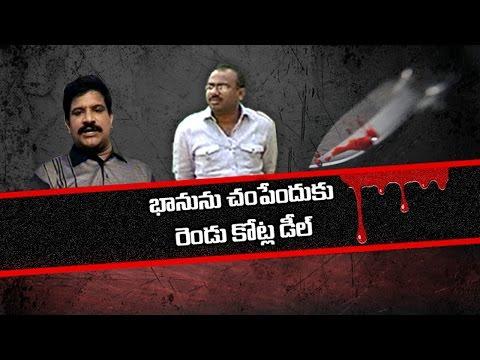 Nayeem Murder Sketch on Bhanu Kiran    Gangster Nayeem Endless Crime Story    NTV