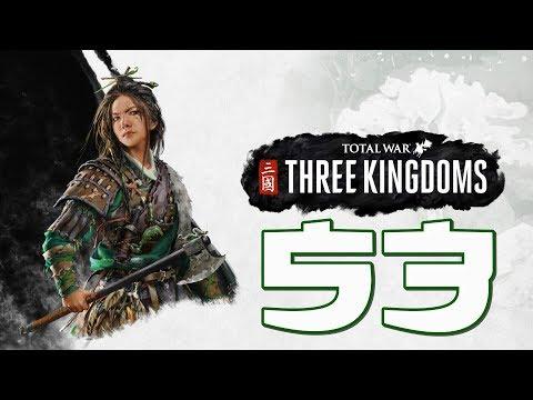 Прохождение Total War: Three Kingdoms [Троецарствие] #53 - Дитя [Чжэн Цзян]