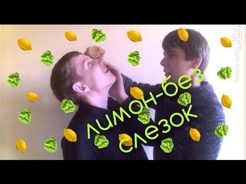 Лимон - без слезок