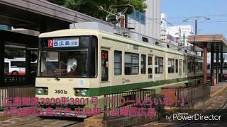 【全区間走行音】広島電鉄3800形3801号『ぐりーんらいなー』2号線西広島行き 広島駅→広電西広島