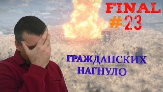 FALLOUT 4ФИНАЛ 23