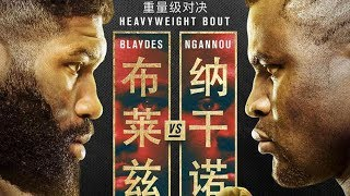 UFC Fight Night Beijing Blaydes v Ngannou 2 Fight Breakdowns & Predictions