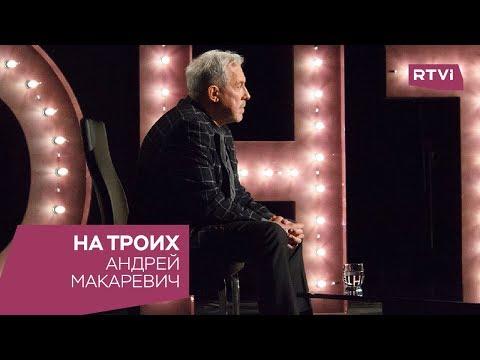 Андрей Макаревич в