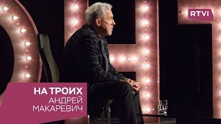Андрей Макаревич в программе «На троих»