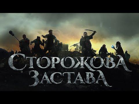 Вышел первый трейлер украинского фэнтези «Сторожевая застава»