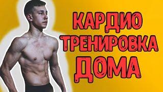 Как убрать ЖИР быстро Кардио тренировка для похудения в домашних условиях