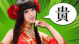 Çinlilerin 12 Tuhaf Adeti