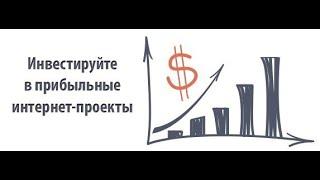Как инвестировать в интернете с Бонус Хантер