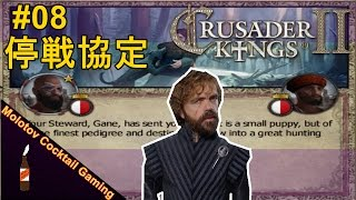停戦協定 Crusader Kings II #08 ゲーム実況プレイ クルセイダーキングス2 ストラテジー/シミュレーション [Molotov Cocktail Gaming]