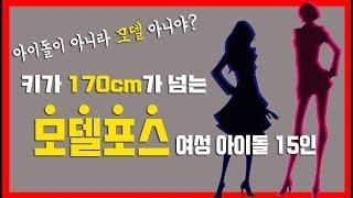 키 170cm 이상의 모델 포스 키큰 여자 아이돌 15인[김새댁]