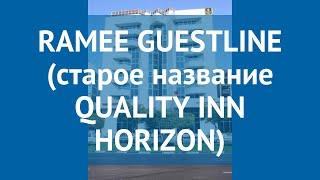 RAMEE GUESTLINE (старое название QUALITY INN HORIZON) 2* обзор