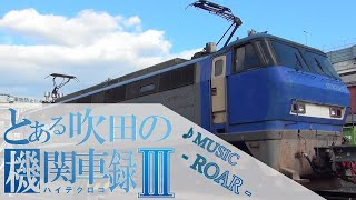【鉄道PV】とある吹田の機関車録Ⅲ-ハイテクロコ-